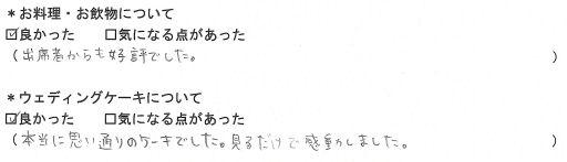 わき坂様平尾様お料理ケーキの感想_512.jpg