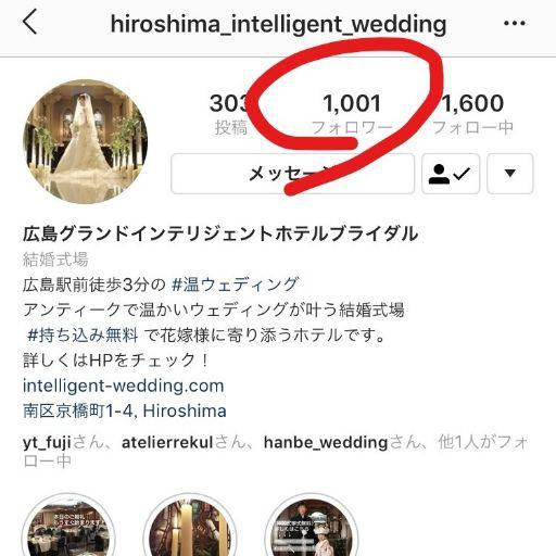 インスタ1000人達成_512.jpg